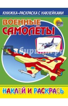 Купить Военные самолеты ISBN: 978-5-378-01402-6