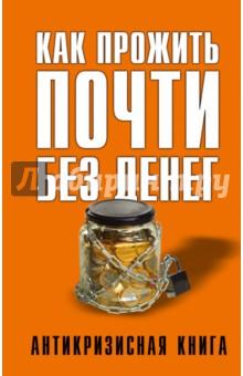 Как прожить почти без денег - Елена Свиридова