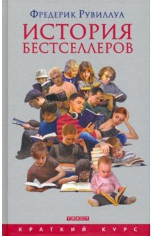 История бестселлеров - Фредерик Рувиллуа