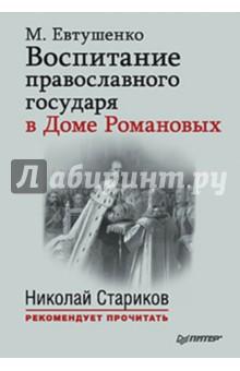 Воспитание православного государя в Доме Романовых - М. Евтушенко