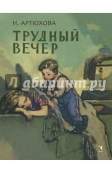 Трудный вечер - Нина Артюхова