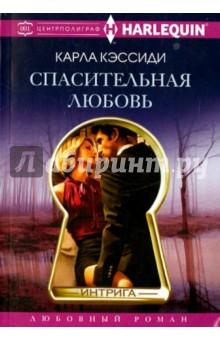Спасительная любовь - Карла Кэссиди