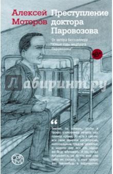 Преступление доктора Паровозова - Алексей Моторов