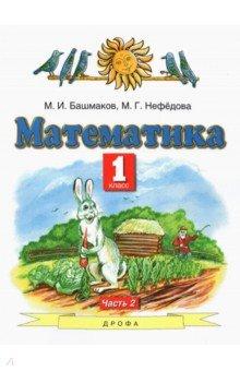 Математика. 1 класс. Учебник. Часть 2. ФГОС - Башмаков, Нефедова