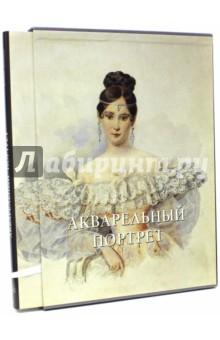 Акварельный портрет - Елена Милюгина