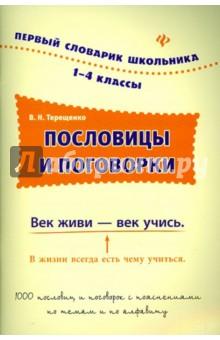 Пословицы и поговорки. 1-4 классы - Валентина Терещенко
