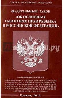 Федеральный закон Об основных гарантиях прав ребенка в Российской Федерации