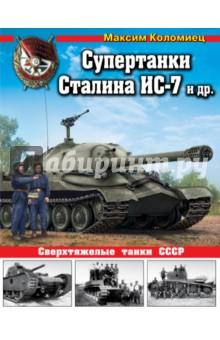 Супертанки Сталина ИС-7 и др. Сверхтяжелые танки СССР - Максим Коломиец