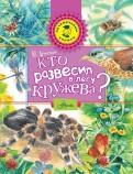 Юрий Аракчеев - Кто развесил в лесу кружева? обложка книги