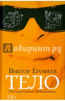 Тело - Виктор Ерофеев