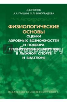 Физиологические основы оценки аэробных возможностей и подбора тренировочных нагрузок в лыжном спорта - Попов, Виноградова, Грушин