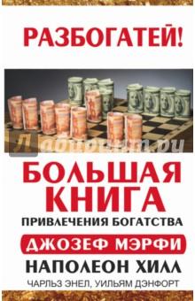 Большая книга привлечения богатства - Мэрфи, Хилл, Энел