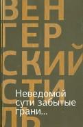 Неведомой сути забытые грани... Из современной венгерской поэзии обложка книги