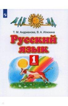 Русский язык. 1 класс. Учебник. ФГОС - Андрианова, Илюхина