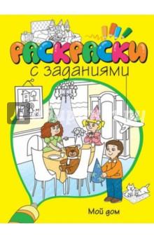 Купить Мой дом ISBN: 978-5-389-07667-9