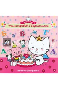 Купить Учим алфавит с Карамелькой ISBN: 978-5-222-24900-0