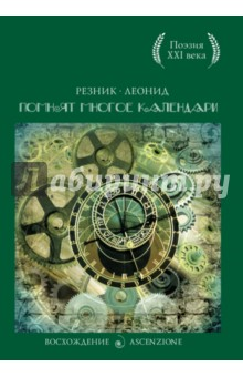 Помнят многое календари - Леонид Резник
