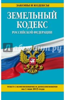Земельный кодекс РФ на 01.05.2015 г.