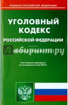 Уголовный кодекс Российской Федерации по состоянию на 5 мая 2015 года