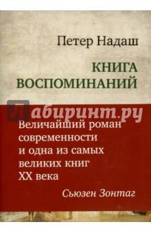 Книга воспоминаний. Величайший роман современности - Петер Надаш