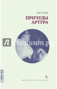 Причуды Артура - Эрве Гибер