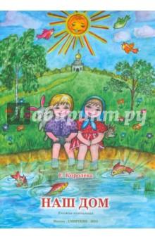 Купить Елена Королева: Наш дом. Книжка-помощница для семейного чтения ISBN: 978-5-906529-12-1