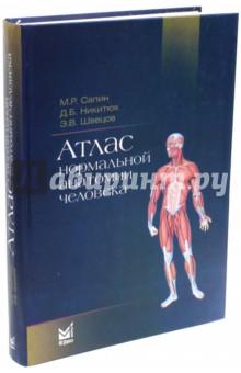 Учебник по анатомии сапин скачать