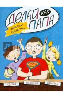 Купить Яна Верба: Делай как папа. Четкие печати ISBN: 978-5-222-24876-8