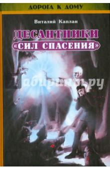 Десантники Сил Спасения (+CD) - Виталий Каплан