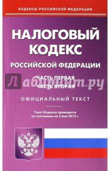 Налоговый кодекс РФ. Части 1 и 2 на 05.05.15