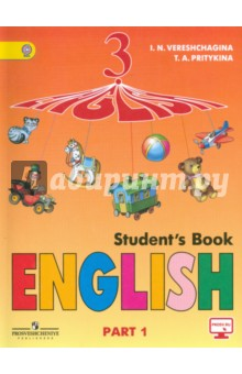 Программу по изучению английского языка 3 класс