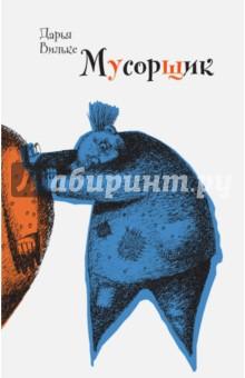 Мусорщик - Дарья Вильке