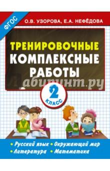 Тренировочные комплексные работы. 2 класс. Русский язык, окруж. мир, литература, математика. ФГОС - Нефедова, Узорова