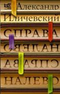 """Александр Иличевский """"Справа налево"""""""