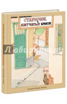 Старичок в клетчатых брюках - Ирина Пивоварова