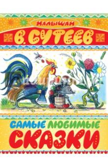 Самые любимые сказки - Владимир Сутеев