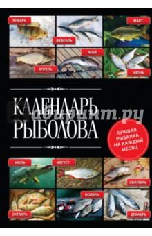 Календарь рыболова. Лучшая рыбалка на каждый месяц года - Владимир Казанцев