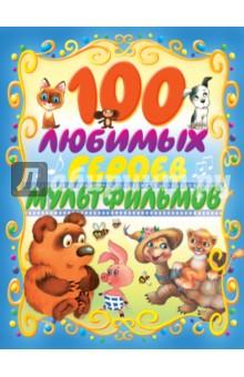 100 любимых героев мультфильмов - Заходер, Курляндский, Маршак