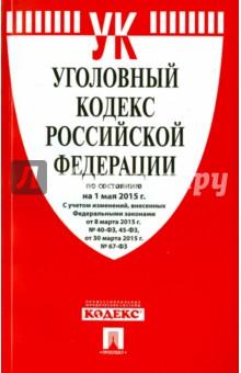 Уголовный кодекс РФ на 01.05.15