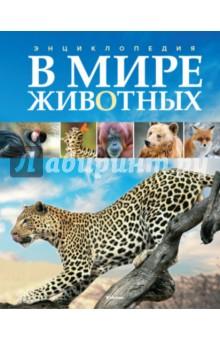 В мире животных. Энциклопедия - Пратези, Пратези