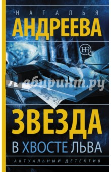Звезда в хвосте Льва - Наталья Андреева