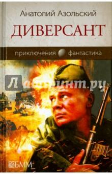 Диверсант - Анатолий Азольский