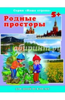 Наша страна. Родные просторы (38005) - Сергей Тетерин