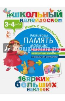 Развиваем память малыша (3-4 года)