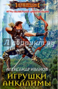 Игрушки Анкалины - Александр Иванов