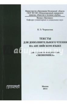 Тексты для дополнительного чтения на английском языке - Елена Черкасова