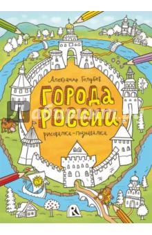 Александр Голубев - Города России. Рисовалка-познавалка обложка книги