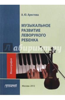 Музыкальное развитие леворукого ребенка - Александра Арестова