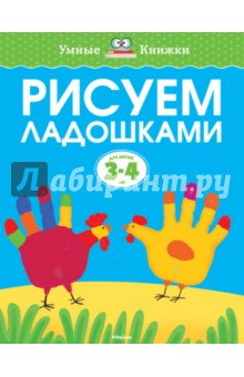 Рисуем ладошками. 3-4 года - Ольга Земцова