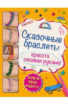 Сказочные браслеты - Алина Саноцкая